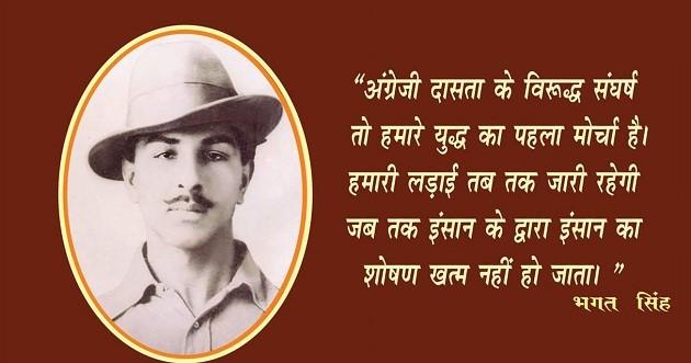 Bhagat Singh Intro